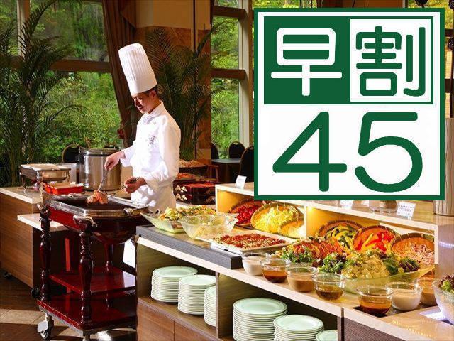 45日前予約でお得に割引!! 大人気の信州長野、上州群馬の『美味しい』を満喫バイキング♪