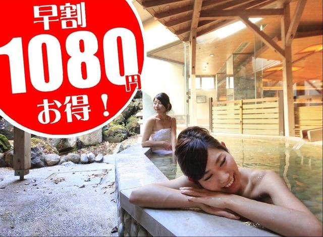 【早割◇10日前までのお申込がお得】今なら楽水館・お手頃料金プランの1000円引!