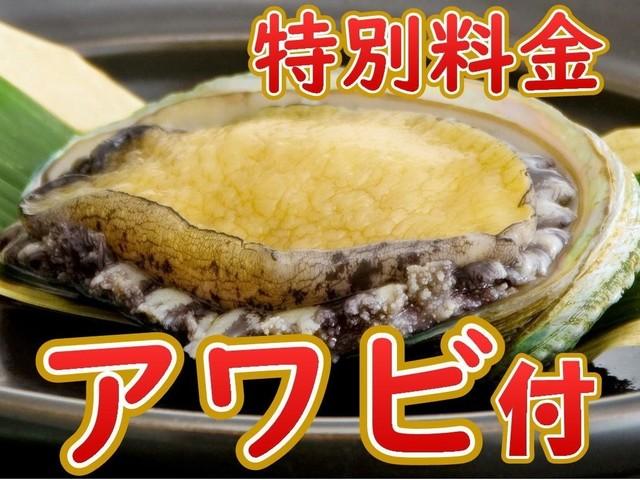 【特別プライス!】お得に美味しく群馬の名湯旅行!上州の名産食材と豪華活きアワビの陶板焼付きプラン♪