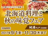 北海道料理と秋の味覚フェア