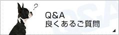 Q&A良くあるご質問