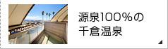 源泉100%の千倉温泉