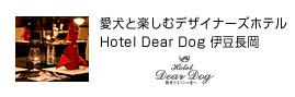 愛犬と楽しむデザイナーズホテル Hotel Dear Dog 伊豆長岡