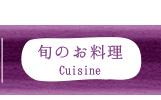 旬のお料理
