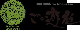 南房総 鴨川温泉 Dogサバトリーのある宿 ご・遊庭