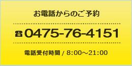 お電話からのご予約 0475-76-4151 受付時間:00:00~00:00