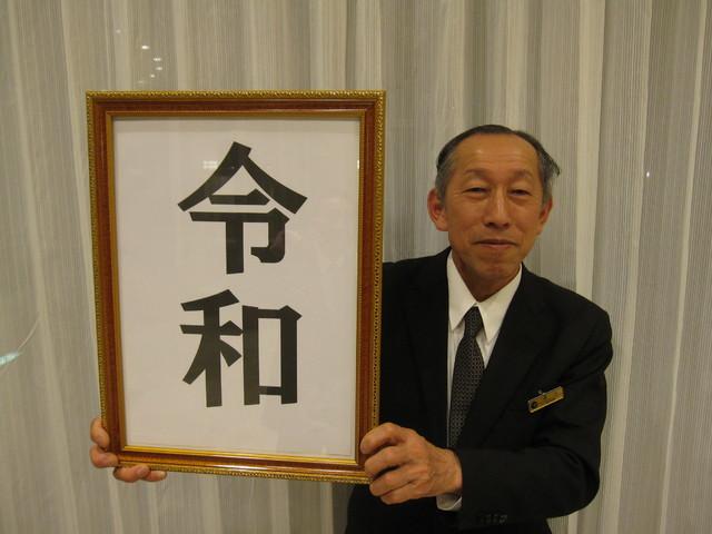 青山館防長官による新元号「令和」発表の瞬間!(笑)