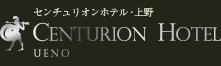 CenturionHotel Ueno センチュリオンホテル・上野