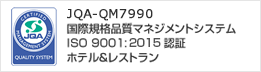 国際規格品質マネジメントシステムISO 9001:2008認証ホテル&レストラン