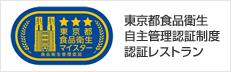 東京都食品衛生自主管理認証制度認証レストラン