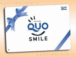 ◆クオ・カード付きでお得!◆小銭いらずの便利なQUOカード♪全国36500店で利用可