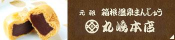 元祖 箱根温泉まんじゅう 丸嶋本店
