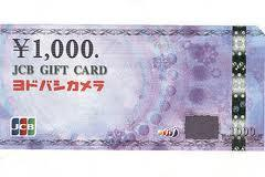 ◇JCBギフトカード◇1,000円分付プラン<ホテルニューヨコスカ>