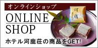 ONLINE SHOP ホテル河鹿荘の商品をGET!!