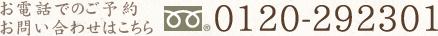 お電話でのご予約お問い合わせはこちら フリーダイヤル0120-292301