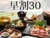 【早割30】アネックス棟「特選」コース◆箱根で露天風呂を満喫!