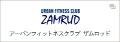 アーバンフィットネスクラブ ザムロッド