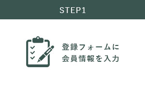 STEP1登録フォームに会員情報を入力