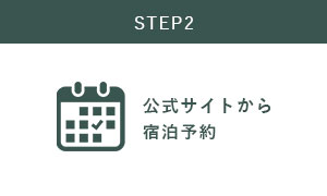 STEP2公式サイトから宿泊予約