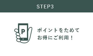 STEP3ポイントをためてお得にご利用!