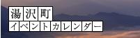湯沢町イベントカレンダー