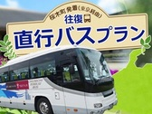 都心より楽々アクセス♪桜木町・東京経由往復直行バス