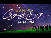 秋の夜空に煌く星を楽しもう!ポポラプログラム「スターナイトツアー」