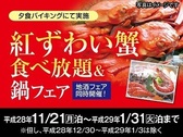 ☆真鯛と秋の味覚フェアー☆/♪