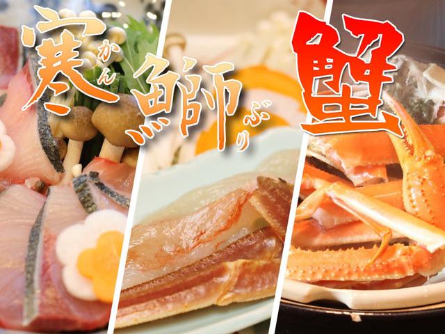 【日本海最強食材】蟹&寒鰤Wしゃぶと活蟹源泉蒸し一杯付創作懐石