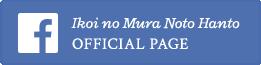 Ikoi no Mura Noto Hanto OFFICIAL PAGE