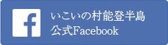 いこいの村能登半島公式Facebook