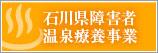 石川県障害者 温泉療養事業