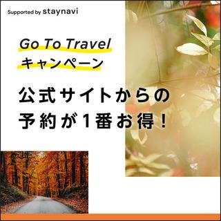 <GoToトラベルキャンペーン割引対象>【基本Style】能登最大リゾート地で過ごす!温泉&こだわり和食膳&爽やか緑風♪