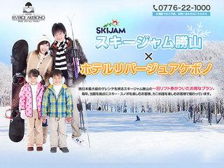 【スキープラン】でっかい冬を楽しもう♪リフト券付スキープラン朝食…
