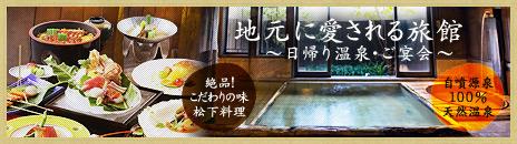地元に愛される旅館~日帰り温泉・ご宴会~
