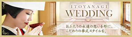 ITOYANAGI WEDDING おふたりの永遠の想いを形に、こだわりの挙式スタイルを。