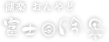 おんやど 富士吟景(旧ホテルニュー富士)