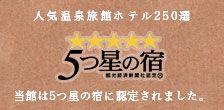 人気温泉旅館ホテル250選 5つ星の宿