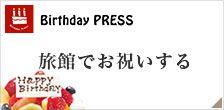 Birthday PRESS 旅館でお祝いする
