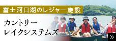 富士河口湖のレジャー施設 カントリーレイクシステムズ