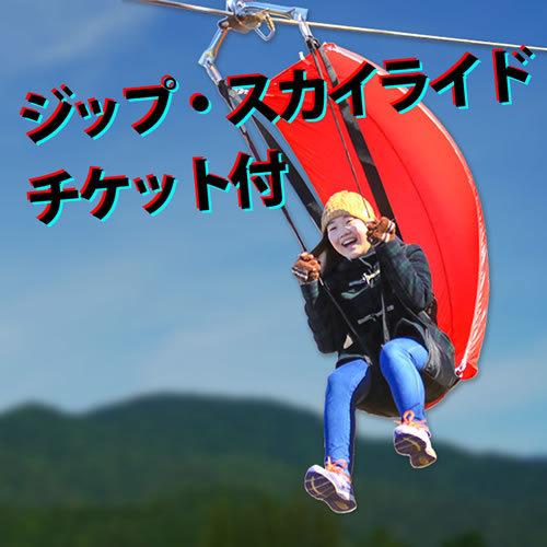 【ジップ・スカイライド】チケット付プラン