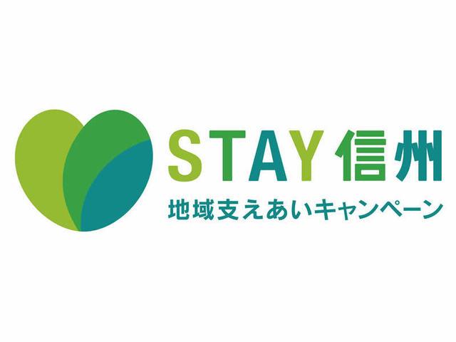 【長野県民限定】地域の皆様へ感謝を込めて。