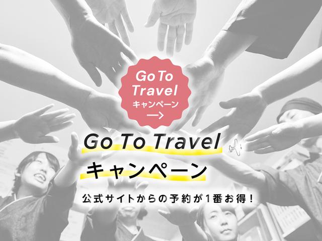【GOTOトラベル割引対象】★長野県民限定★地域の皆様へ感謝を込めて。
