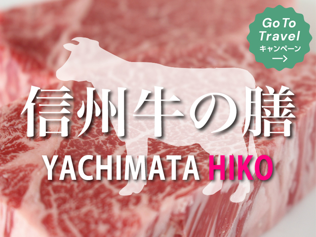 【GOTOトラベル割引対象】【信州牛の膳】やちまたHIKOコース