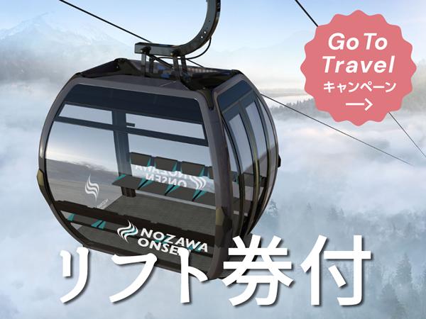 【GOTOトラベル割引対象】リフト券付プラン