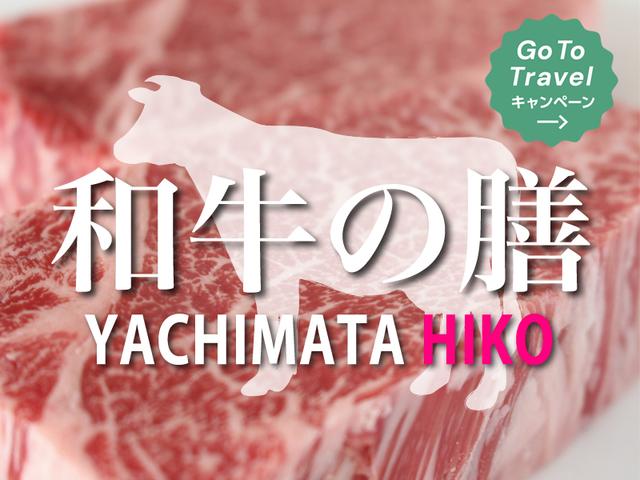 【GOTOトラベル割引対象】【和牛の膳】やちまたHIKOコース