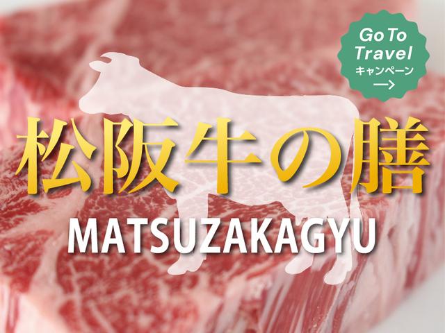 【GOTOトラベル割引対象】[事前決済限定]【松阪牛の膳】MATSUZAKAコース