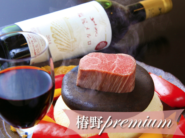 ■椿野premium-第1弾-■ 希少な「A5信州牛」&「五一(ごいち)ワイン」に浸る一夜