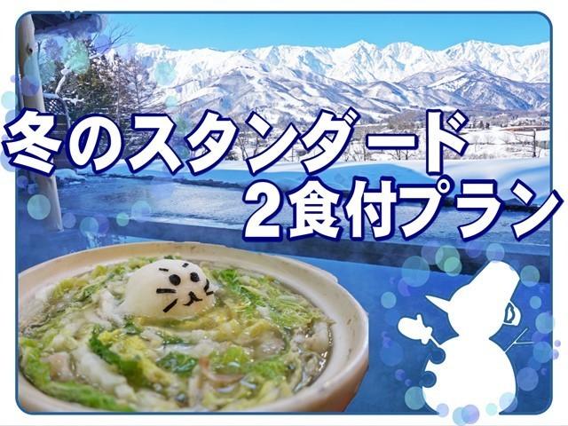 ホテルでの夕朝食と、館内の温泉を楽しむ12月から春までの基本プラン