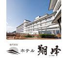 美ヶ原温泉 ホテル翔峰